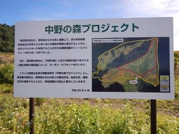 ④中野の森PRO.JPG